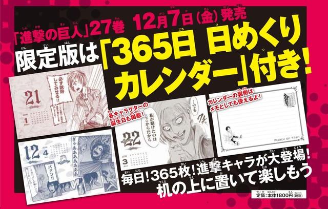 만화 '진격의 거인' 단행본 제 27권이 발매되었답니다.