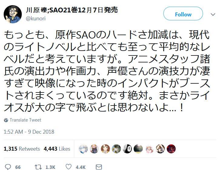 SAO의 원작자인 카와하라 레키씨가 최근 방송된 ..