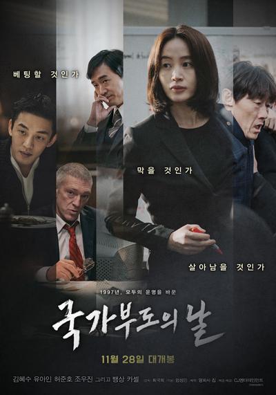 한국 박스오피스 '국가부도의 날' 그리고...