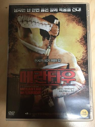 """""""메란타우"""" 라는 영화의 DVD를 샀습니다."""