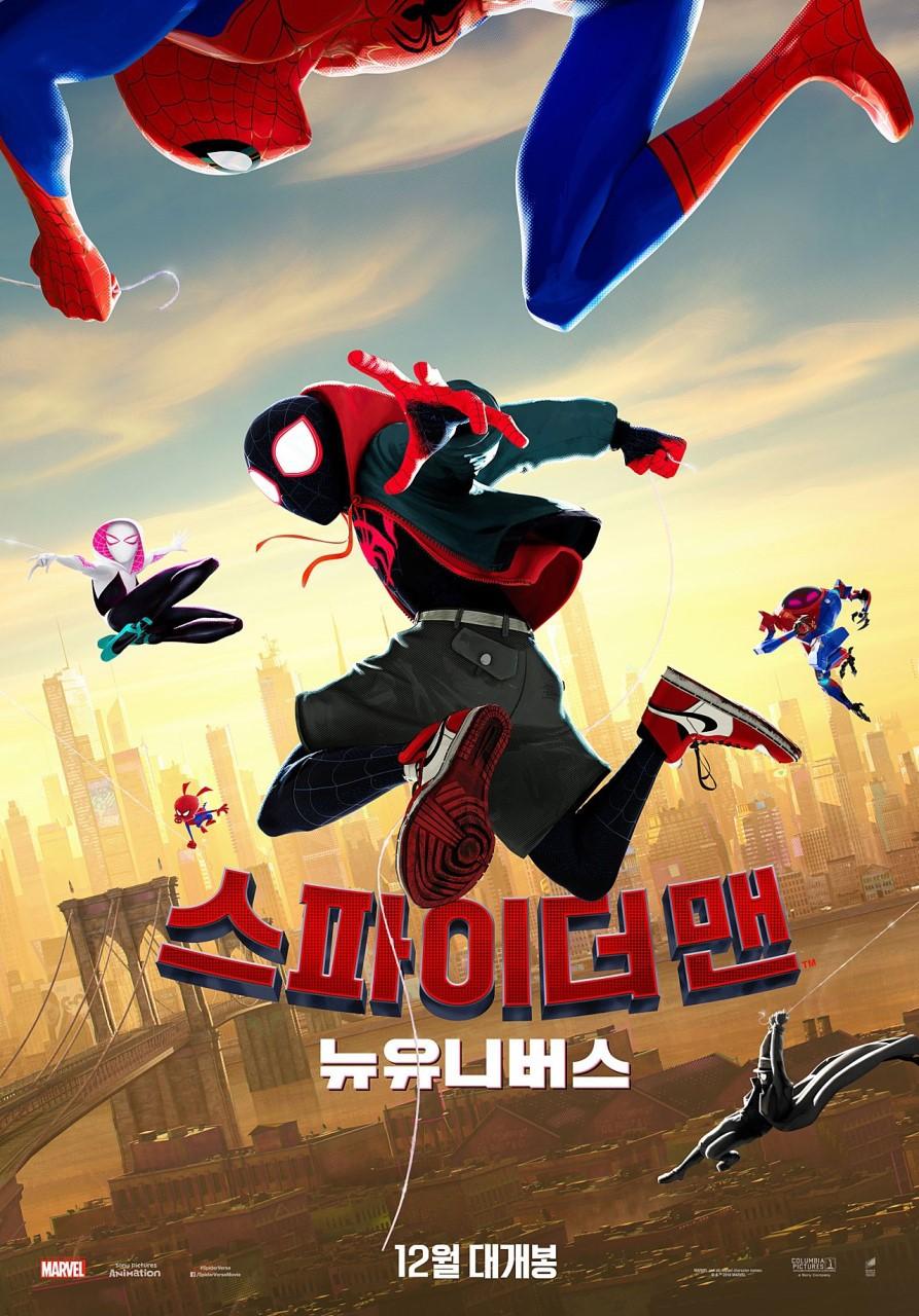 [관람후기] 스파이더맨: 뉴 유니버스(2018) 관람..