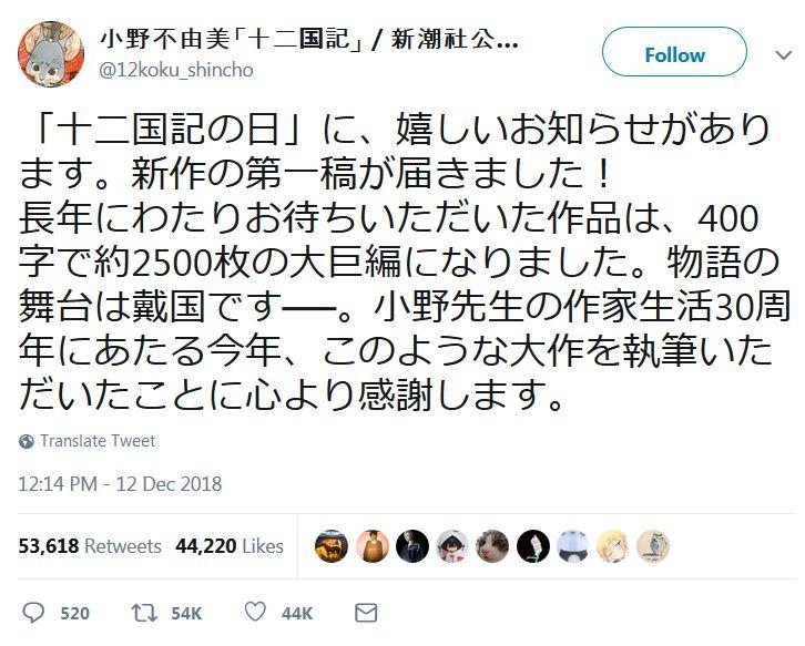 인기 소설 '십이국기' 관련 소식, 2019년내에 간행될..