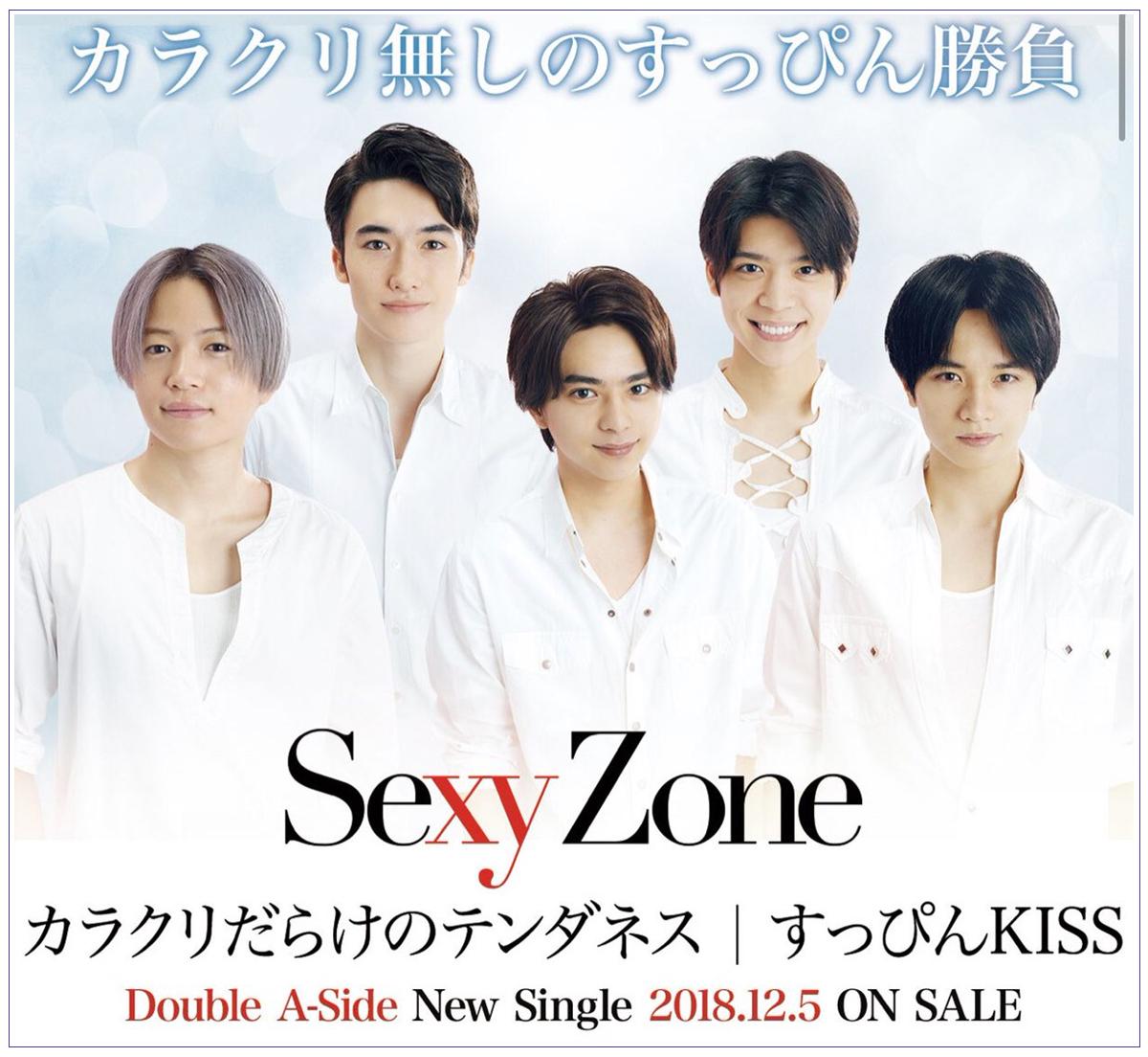 2018년 12/7일자 주간 오리콘 차트(SINGLE 부문)