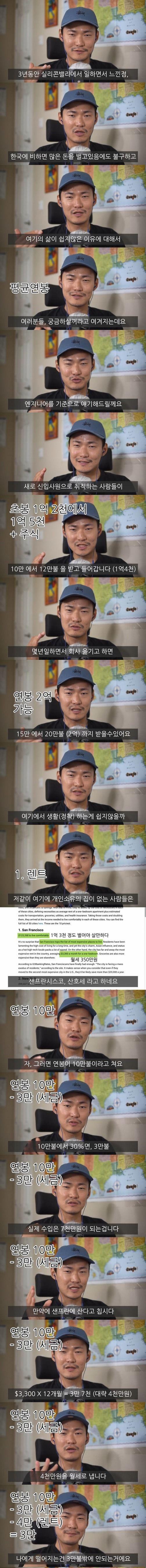 실리콘밸리에서 3년 동안 일한 한국인의 경험담