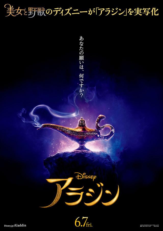 디즈니의 실사 영화 '알라딘'이 일본에서는 2019년 6월 ..