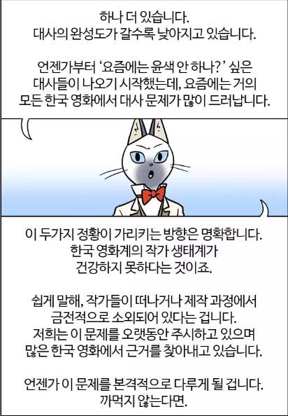 2018년 한국영화 단상