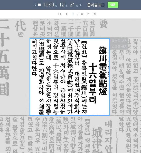 鎭川 電氣 點燈 1930.12.16일부터