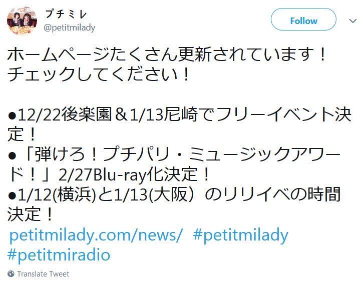 성우 유닛 petit milady 5th 앨범 발매 기념 프리 ..