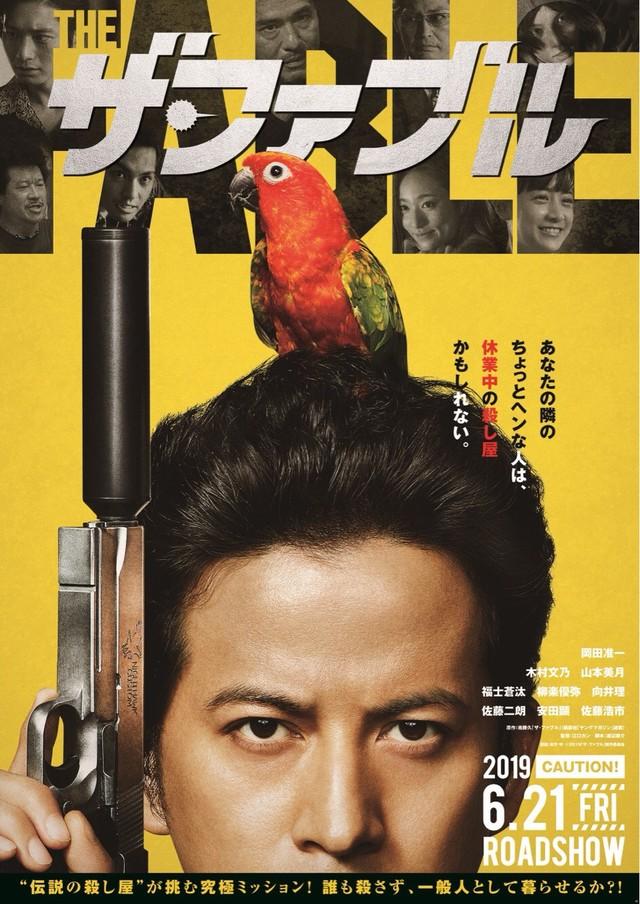 실사 영화 '더 페이블'의 개봉일이 2019년 6월 21일로 결정