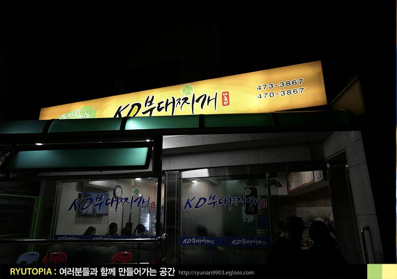 2018.12.24. 강동 KD부대찌개 나눔터(천호역-성..