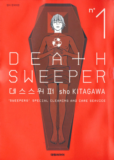 만화 : DEATH SWEEPER