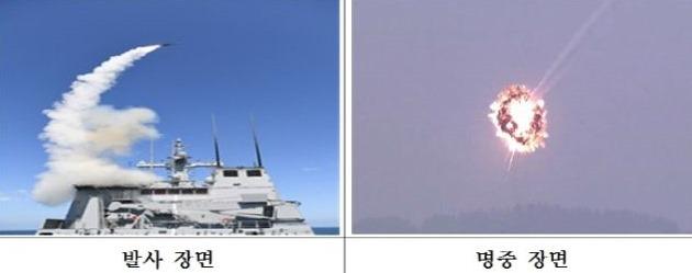 `해궁` 방어 유도탄 개발 완료