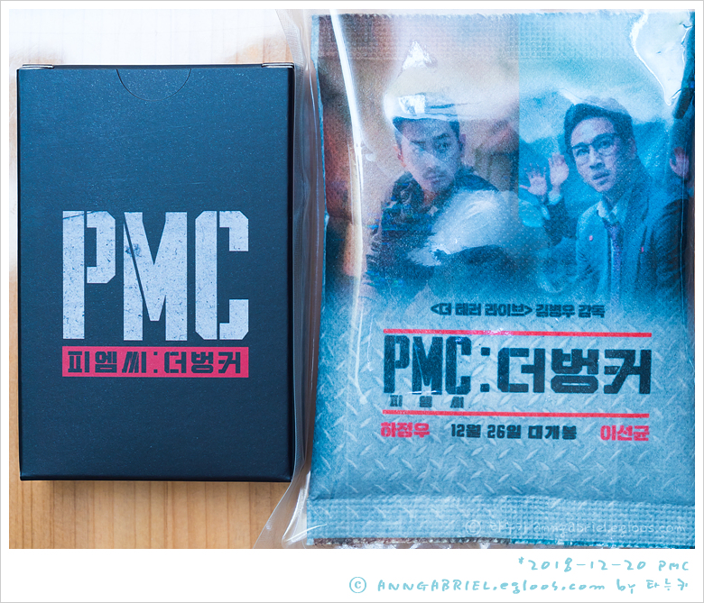 [PMC : 더 벙커] 트럼프 카드와 핫팩 사은품