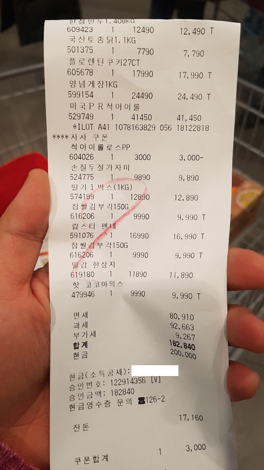 코스트코 쇼핑후기(추가)