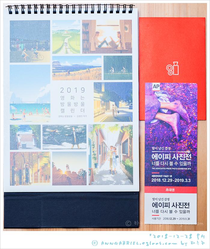 [익스트림 무비] 송년회 사은품 겟