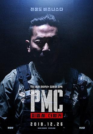 PMC - 더 벙커