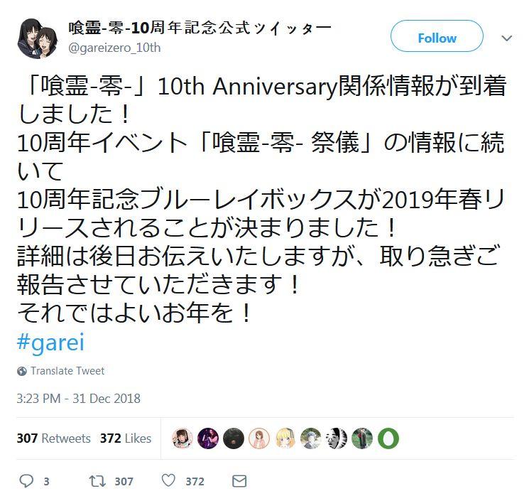 식령 제로, 10주년 기념 이벤트 개최 및 블루레이 박..