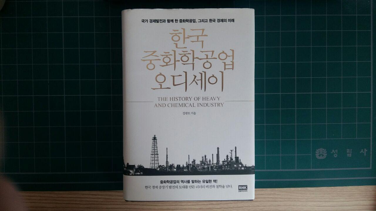 서적소개 『한국 중화학공업 오디세이』.