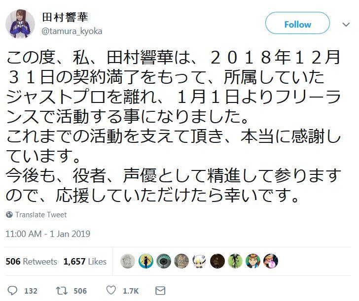 성우 타무라 쿄카, 2018년 12월 31일자로 '저스트 프로'..