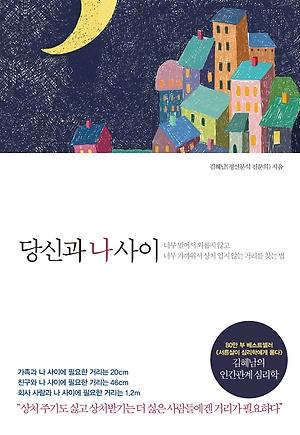 [독서기록] 당신과 나 사이_김혜남_두 번째