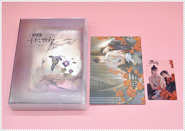 천추세인 3편 드라마cd 감상