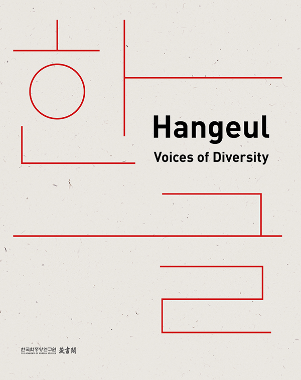 Hangeul Voices of Diversity