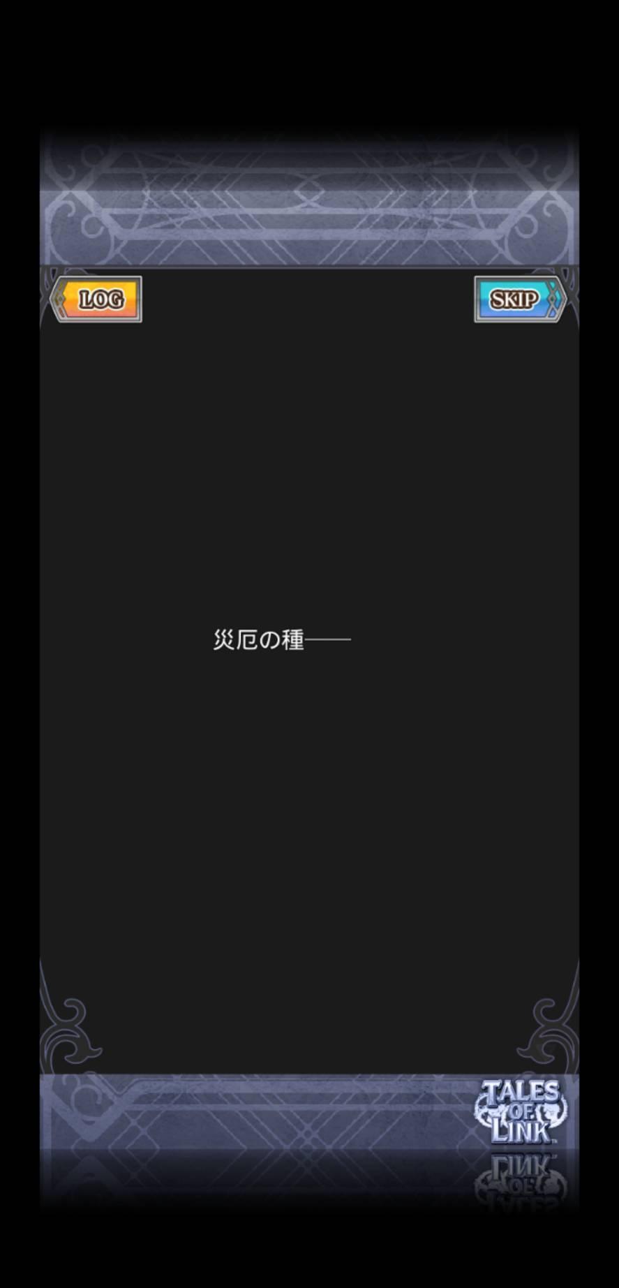 [번역] 제6장 사이란 모략의 소용돌이 - 사이란 수도로