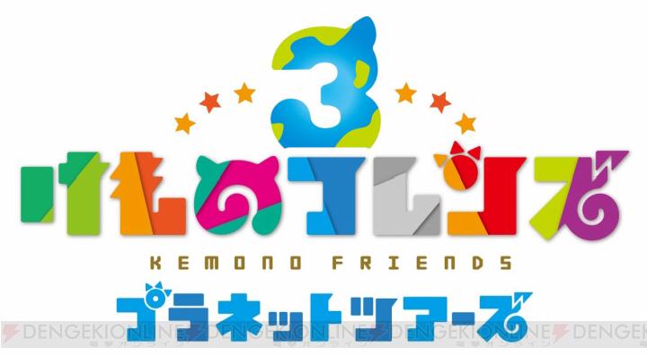 케모노 프렌즈 2는 애니, 3은 게임!?