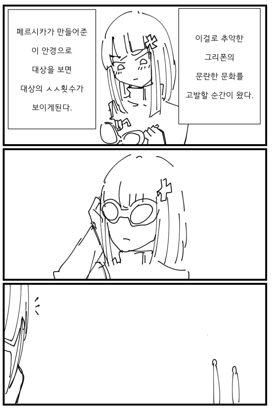소녀전선. ㅅㅅ횟수가 보이는 안경 망가.