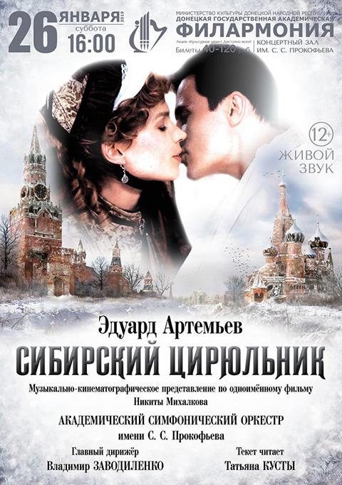 시베리아의 이발사