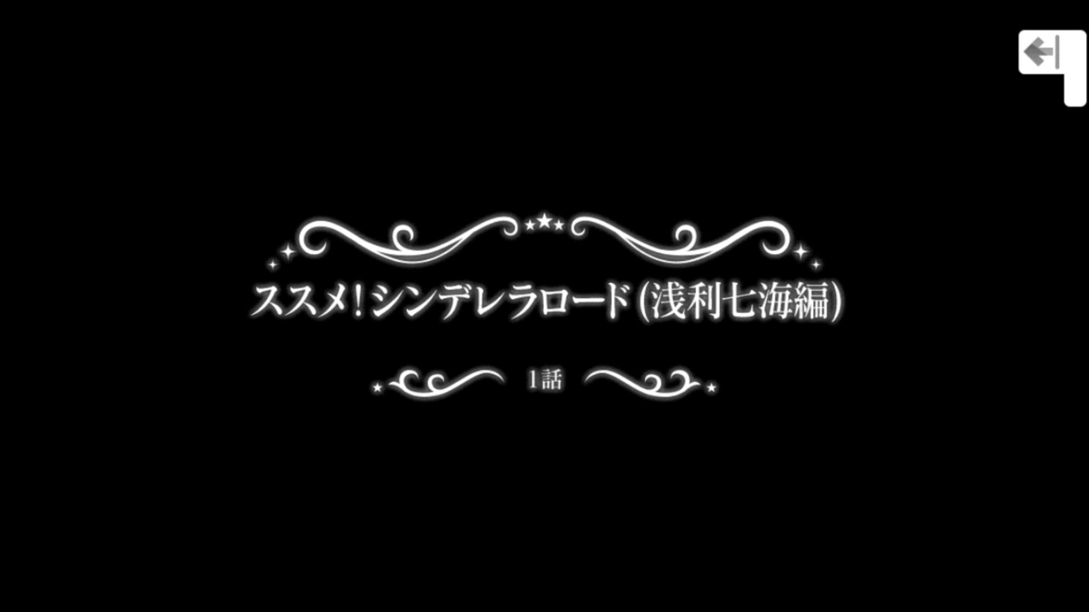 2019. 1. 나아가라! 신데렐라 로드: 아사리 나나미 편..