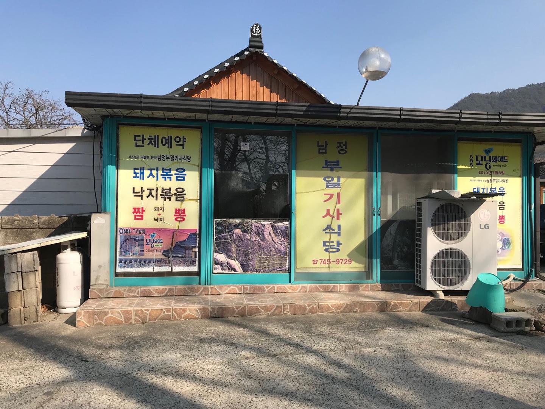 (식당) 2019.01.20 경주 남정부일기사식당