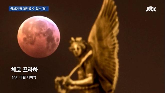 수퍼 블러드 울프 문(Super Blood Wolf Moon)