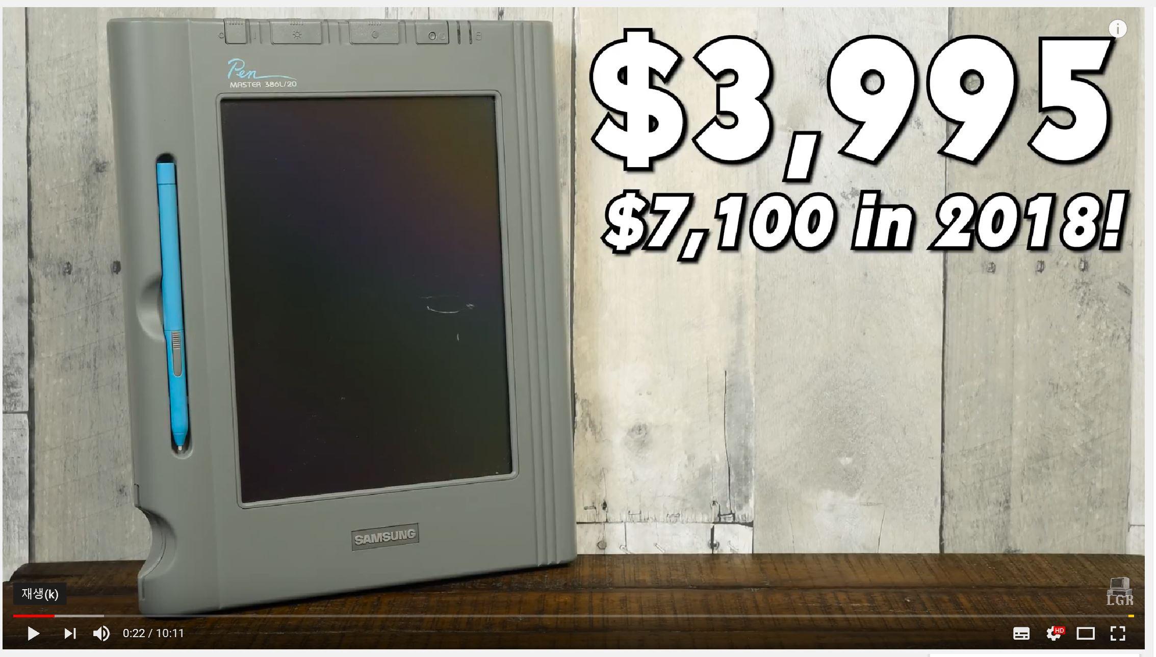 1992년도에 나왔던 삼성의 PEN 태블릿