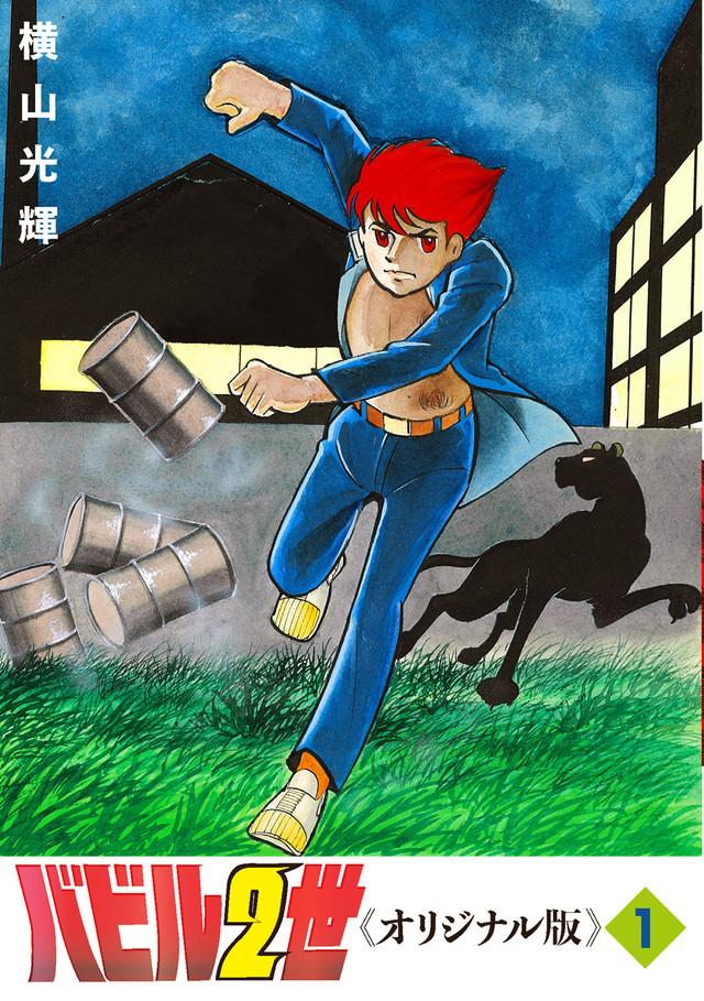 만화 '바벨 2세 오리지널판' 전 8권이 발매된다고 합니다.
