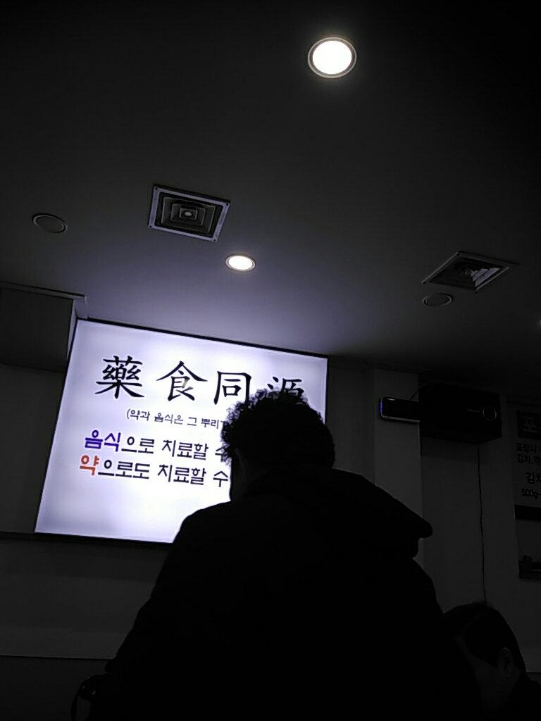 靑潭(청담)설렁탕