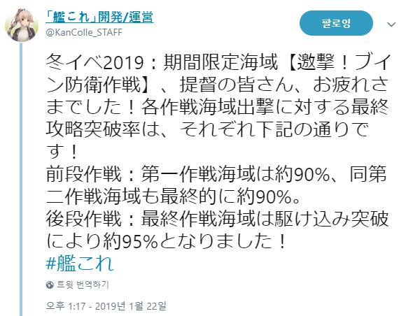 [함대컬렉션] 2019년 겨울 이벤트 [요격! 부인 방..