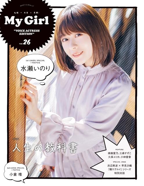 My Girl VOICE ACTRESS EDITION vol.26이 발매..
