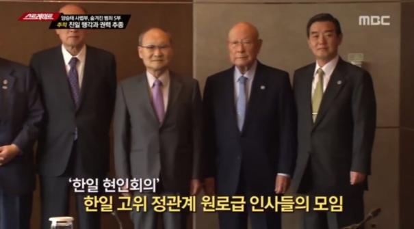 MBC '스트레이트'가 폭로한 현대판 친일부역자들