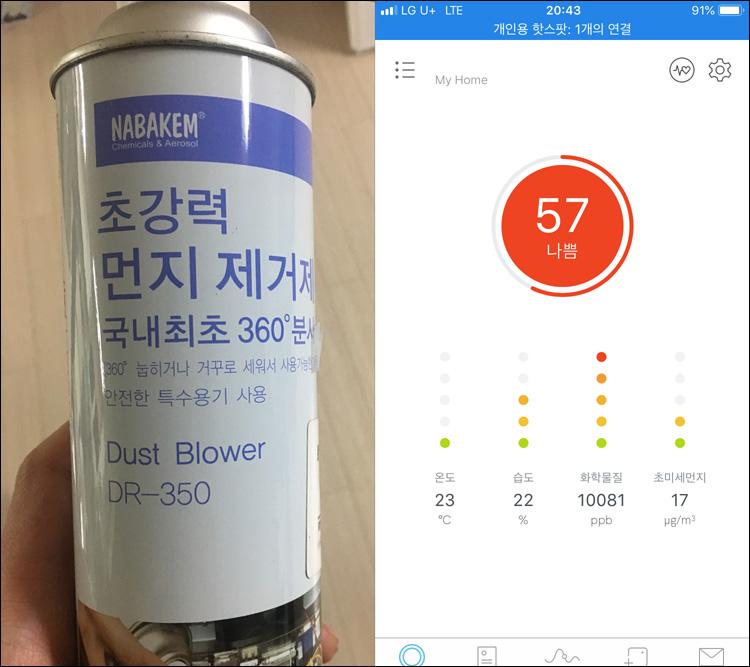 먼지 제거제(압축공기)는 휘발성유기화합물(V..