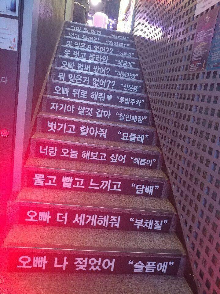 어느 모텔의 계단