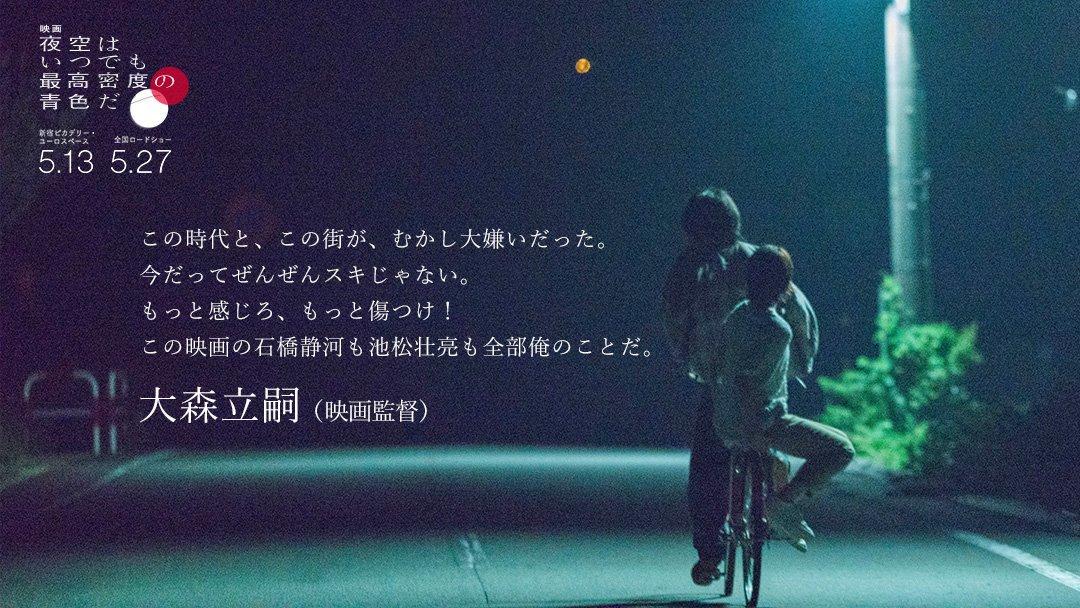 그라데이션의 도쿄, 가장 짙은 현실 '도쿄의 밤하늘..