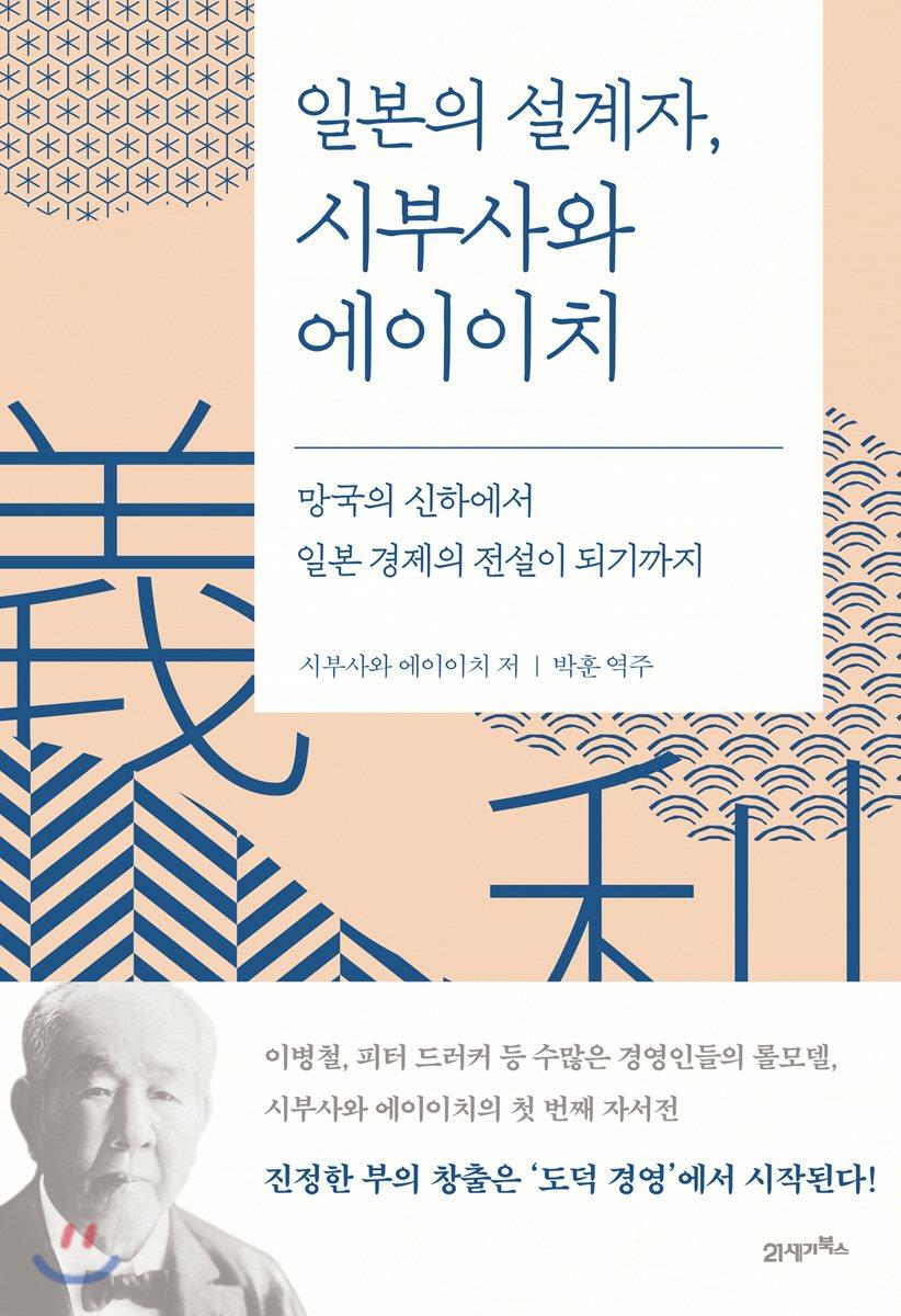 <서평> 일본의 설계자, 시부사와 에이이치