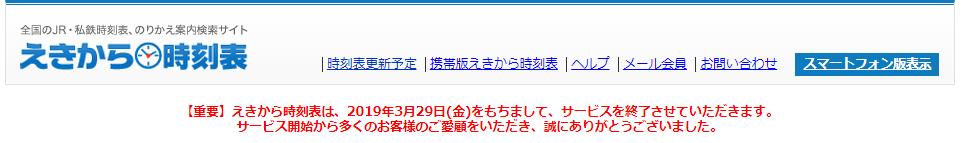 """일본 시각표 사이트 """"에키카라 시각표"""" 3/29일자로 .."""
