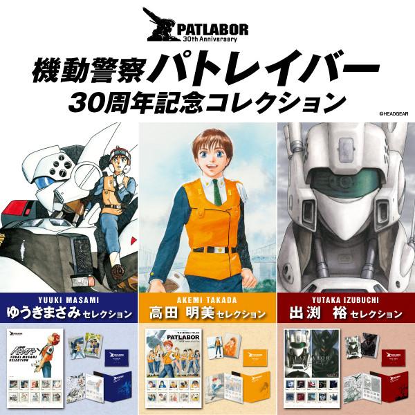 '기동경찰 패트레이버' 관련 전시가 도쿄 중앙 우편..