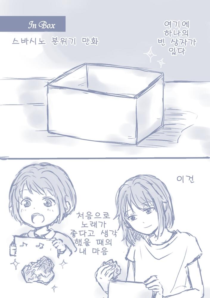 스바시노 분위기 만화 In Box