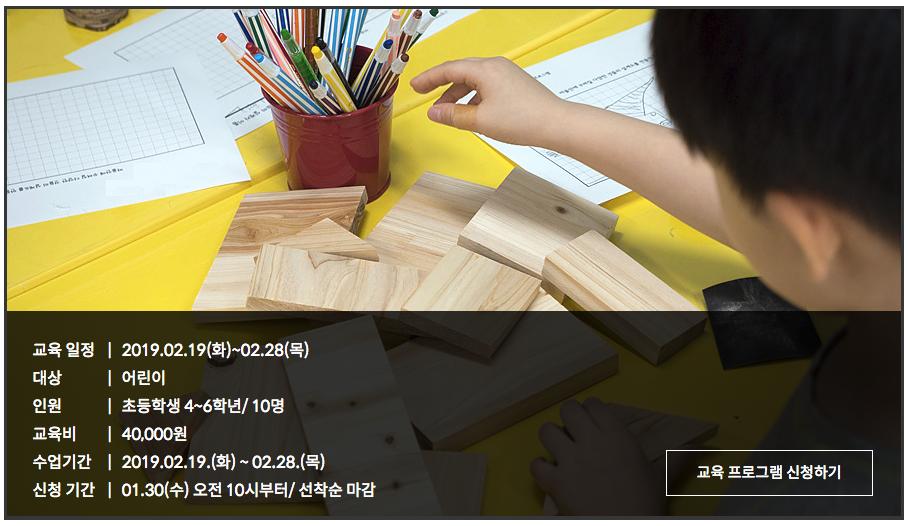 한국영화박물관 어린이 겨울방학 교육프로그램   ..