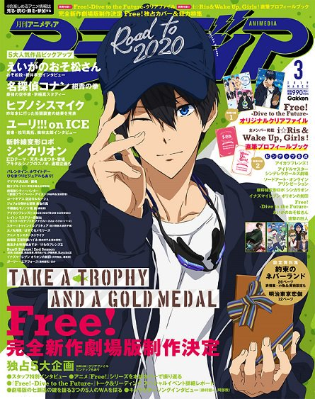 animedia 2019년 3월호 Free! -Dive to the Future..