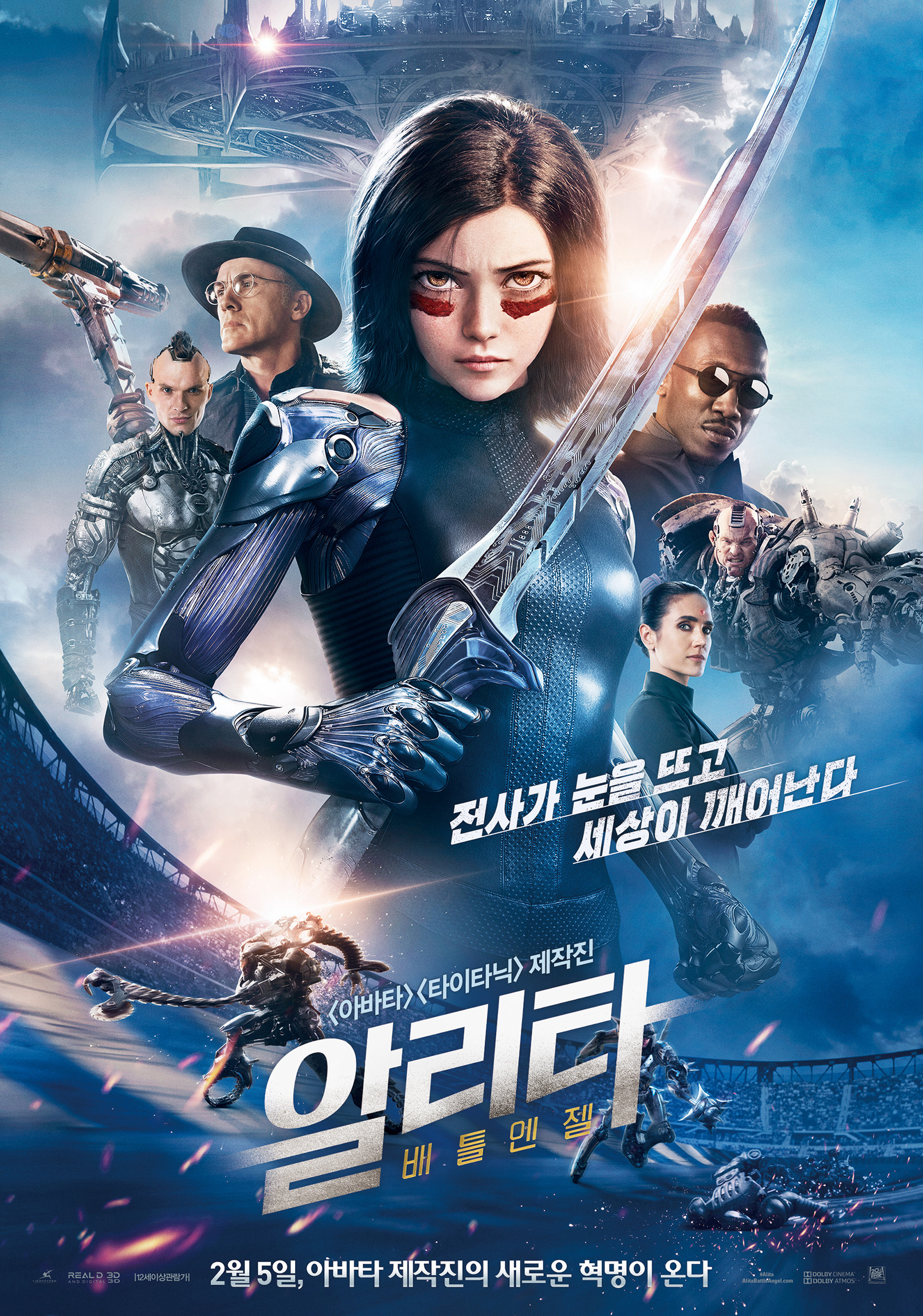 <알리타:배틀 엔젤>(4DX with SCREENX 2D) 안..