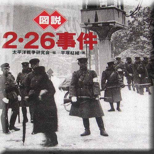 [일본]30년대 청년장교들의 급진화 배경은?